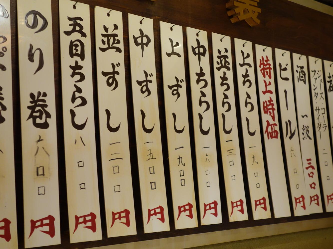 都寿司 分店