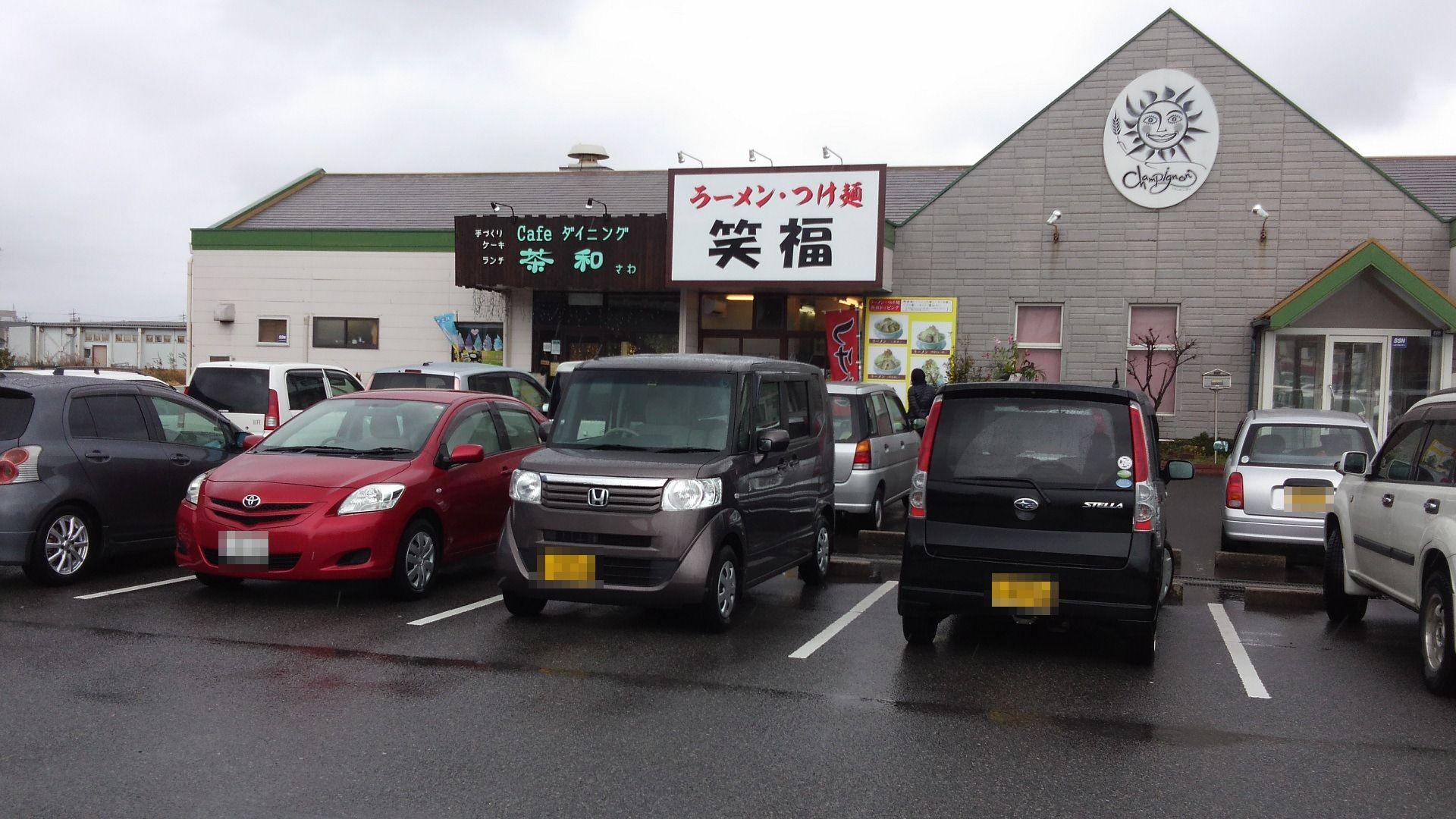 笑福 米子両三柳店