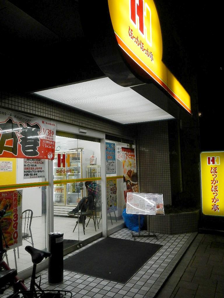 ほっかほっか亭 舟入中町店