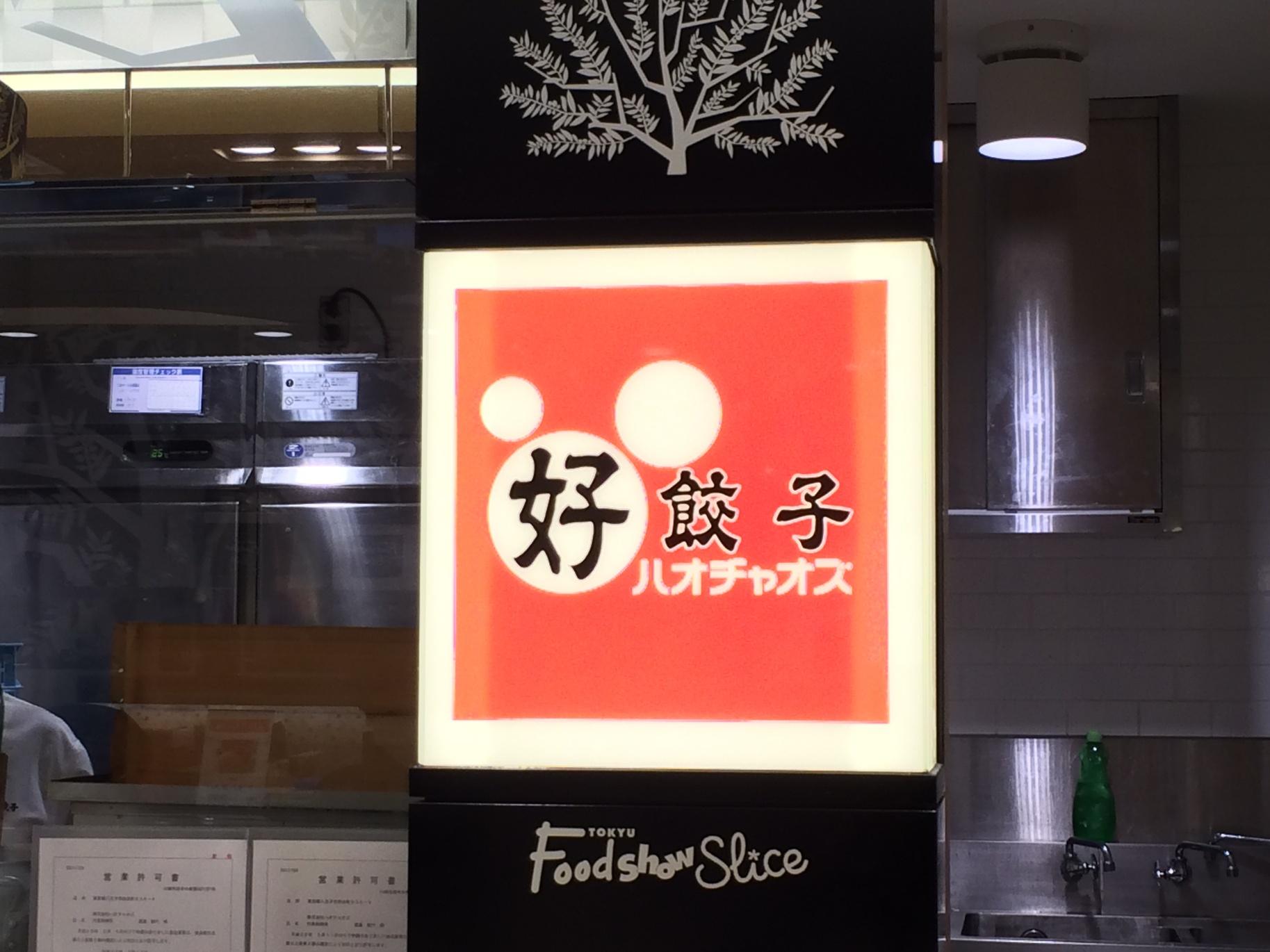 好餃子 武蔵小杉 東急フードショースライス店