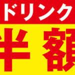 彩たか - ドリンク半額祭!