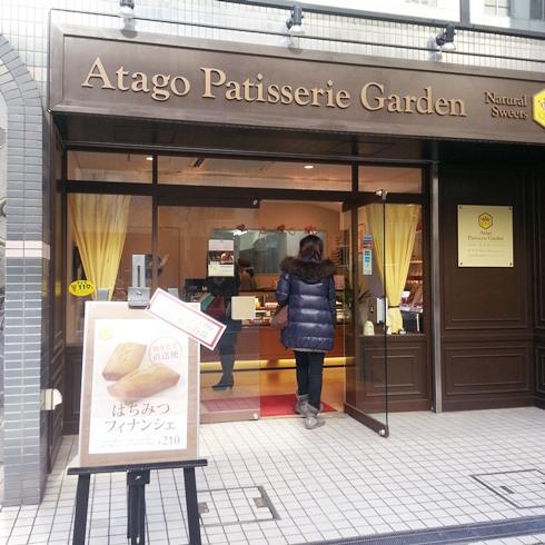 アタゴ・パティスリー・ガーデン