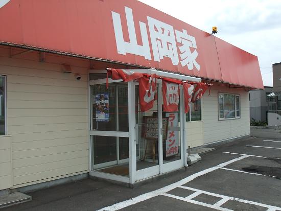 ラーメン山岡家 太平店