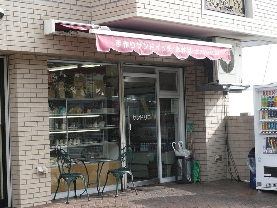 サンドリエ 磯子店