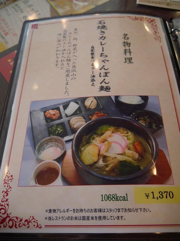 橋本カントリークラブレストラン