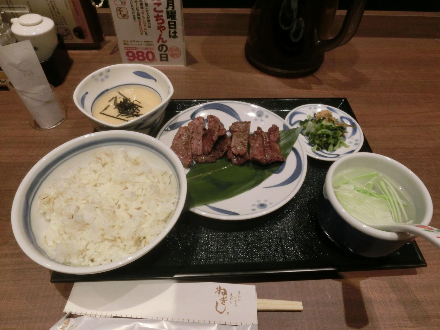 ねぎし 渋谷三丁目店