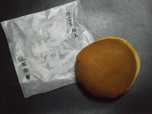 松岡軒 プリズム福井店
