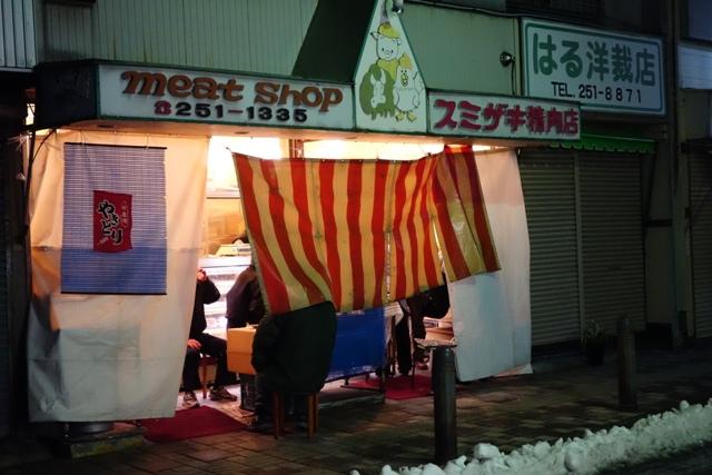 スミザキ精肉店