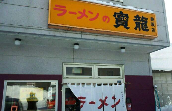 寶龍 美唄店