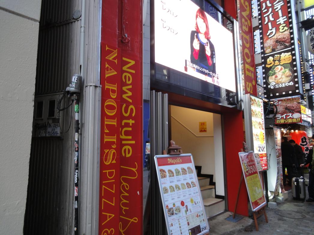 ナポリス ピッツァ&カフェ 渋谷センター街