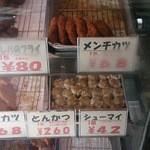 松野精肉店 -