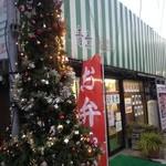 青葉 - 外観写真:クリスマス前に再訪~☆(第三回投稿分①)