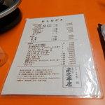 米久本店 -