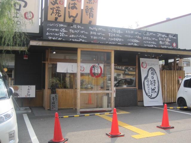 神戸摩耶食堂