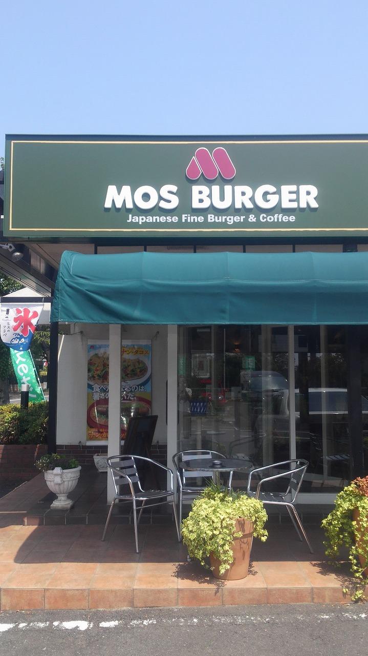 モスバーガー 守谷店