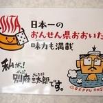 別府タワー 喫茶 -
