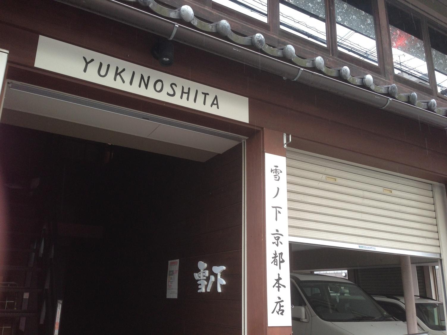 雪ノ下 京都本店