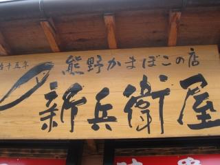 新兵衛屋 勝央SA店