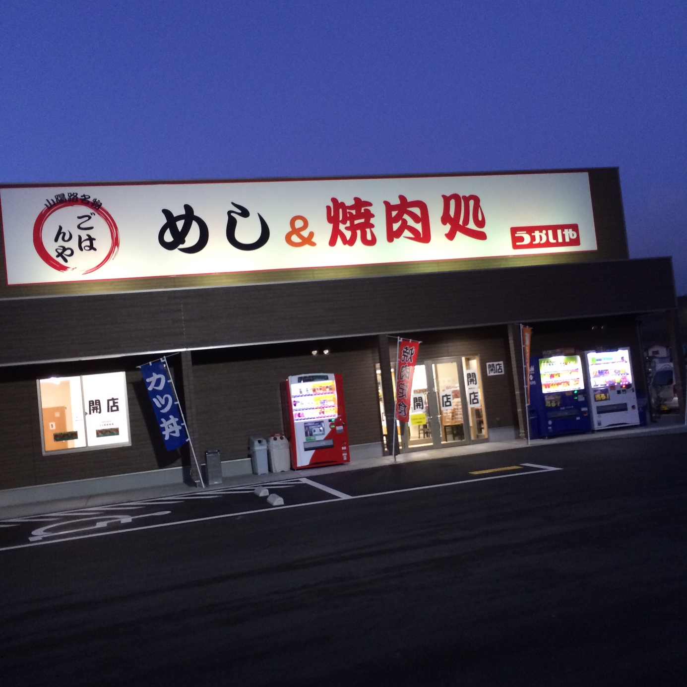 うかいや レストラン東相生店