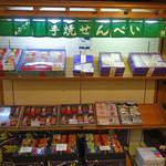 松屋 - お煎餅のコーナー