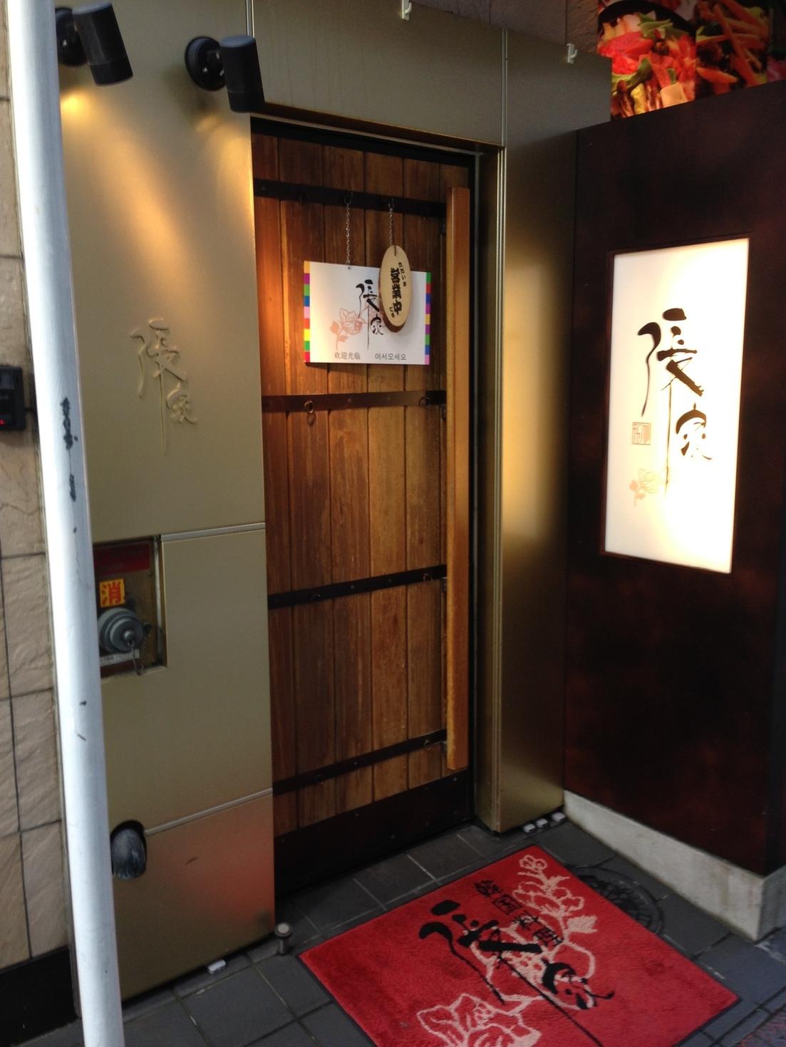 韓国料理 張家