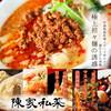 陳家私菜 - 料理写真:中国特級料理人が追い求めた担々麺