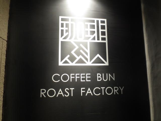 珈琲ぶん ROAST FACTORY