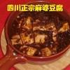 大熊猫 - 料理写真:看板メニューの麻婆豆腐。絹豆腐と島豆腐からお選びいただけます。