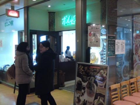 ポムの樹 野田阪神店