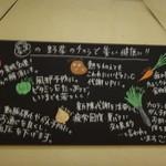 菜々笑 - 野菜のメニューです。