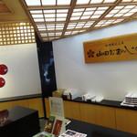 山田屋まんじゅう 茶楽 - 売り場
