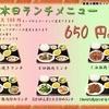 台湾料理 食の味 - 料理写真:ランチメニュー