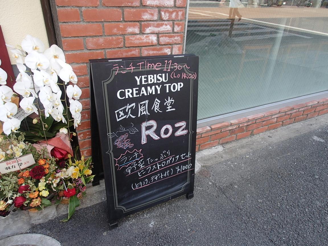 欧風食堂Roz