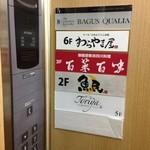 百菜百味 - 201402 百菜百味 エレベーター内の「インフォメーション」
