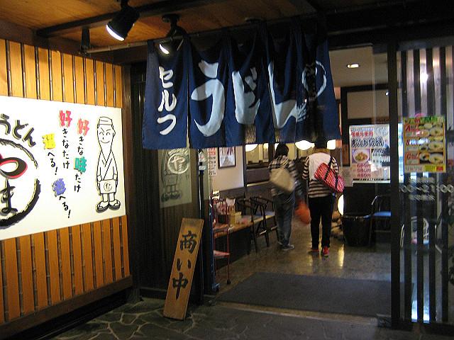 セルフうどん やま 徳島駅前店