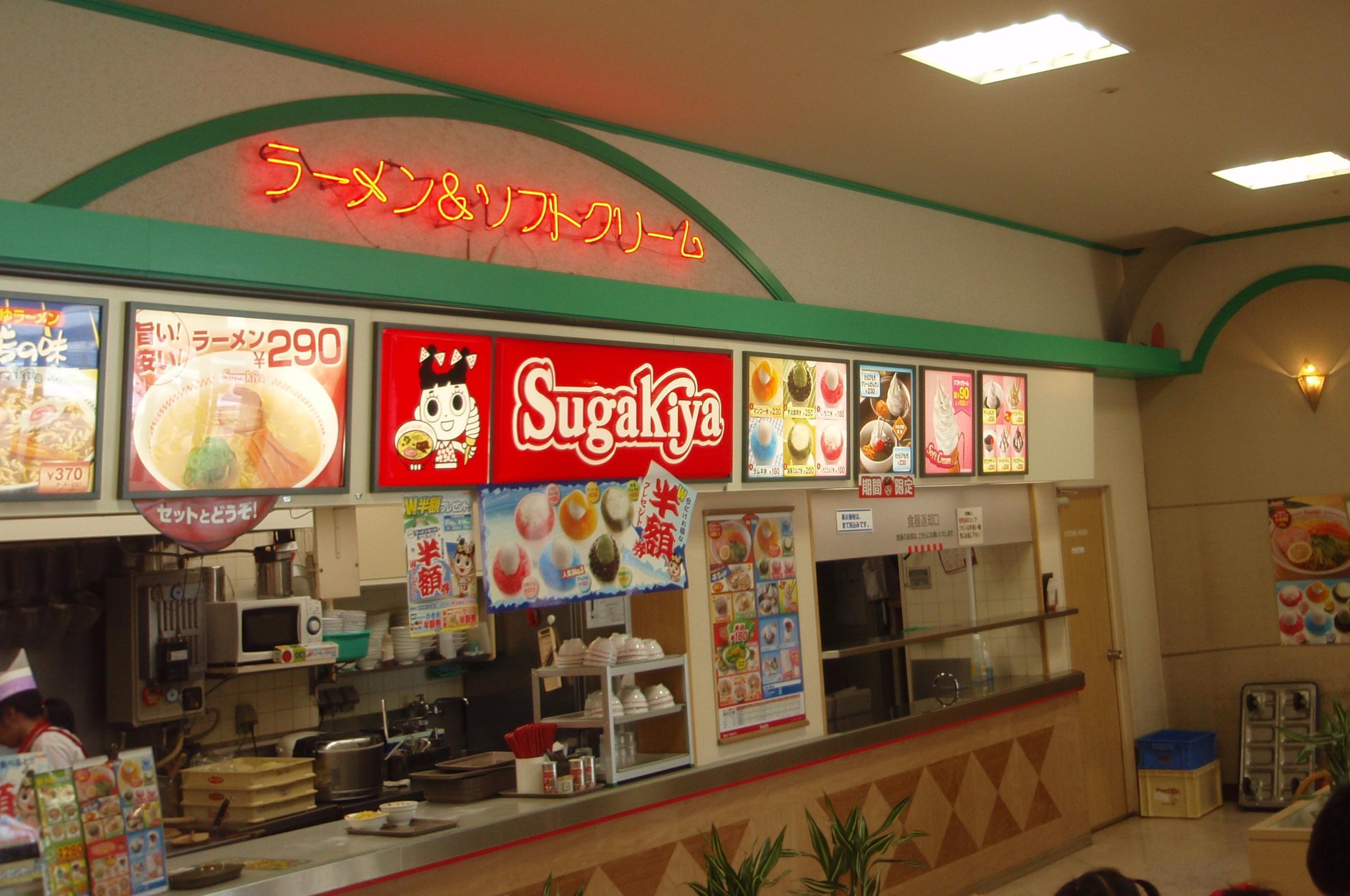 スガキヤ 松任イオン店
