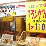 アンスリー - 一日800本売れる京阪線京橋駅のフランクフルト☻