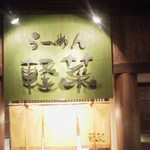 らーめん 軽菜 - 入口