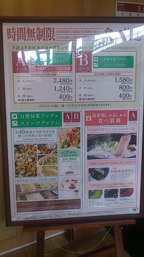 くつろぎブッフェ 森のめぐみ モザイクモール港北店