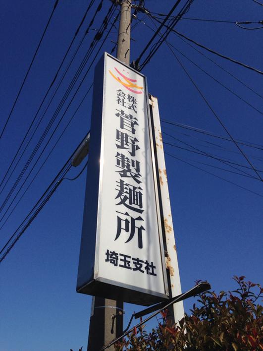 菅野製麺所 埼玉営業所