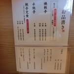 浜太郎 - 同じ餃子なら12個で円になります。H26.2
