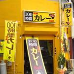 100時間カレー B&R 武蔵小杉店