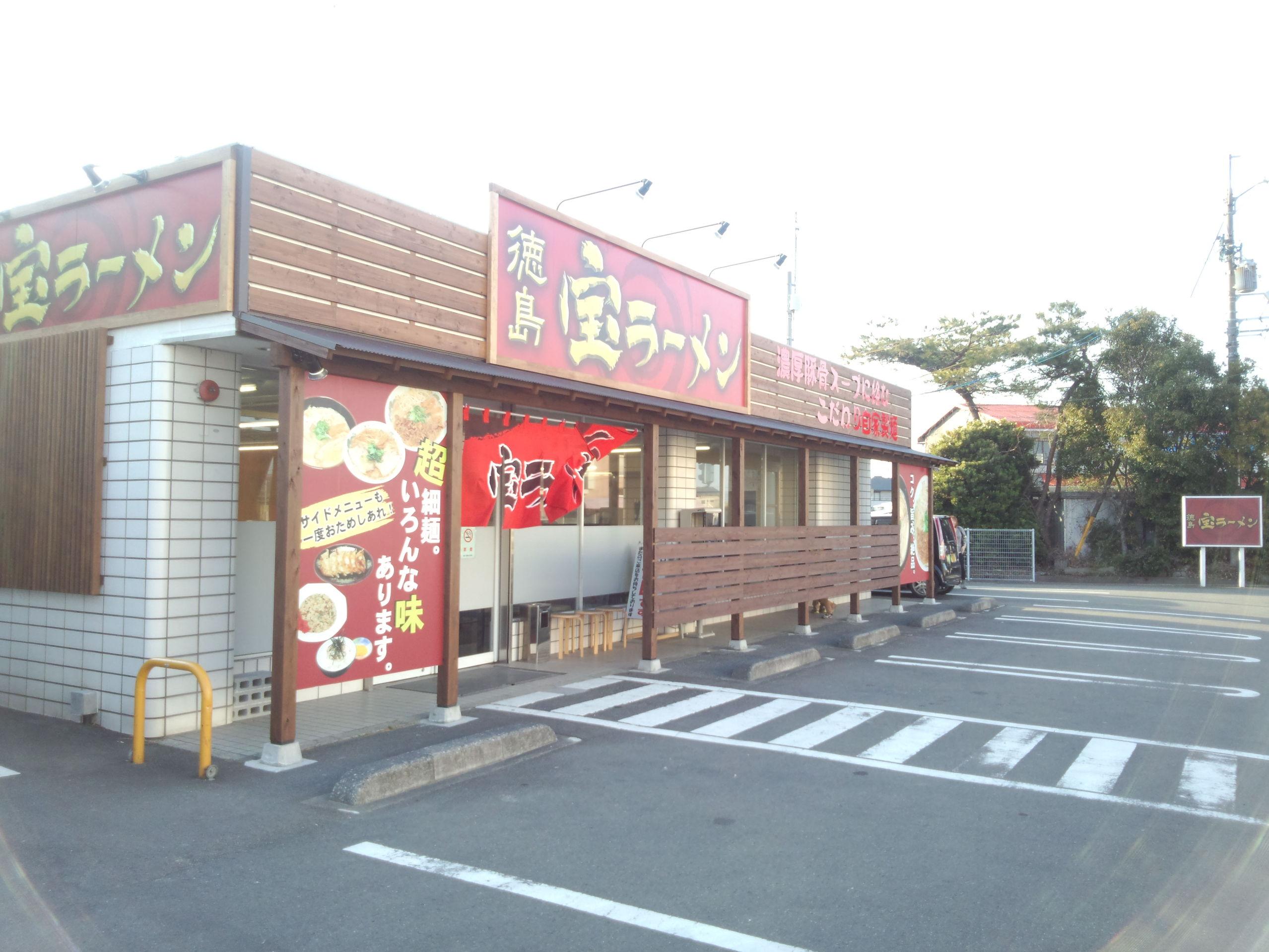 宝ラーメン 大林店