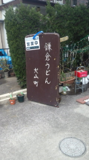 鎌倉うどん犬山町