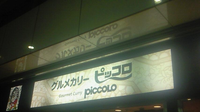 ピッコロ JR新大阪駅店