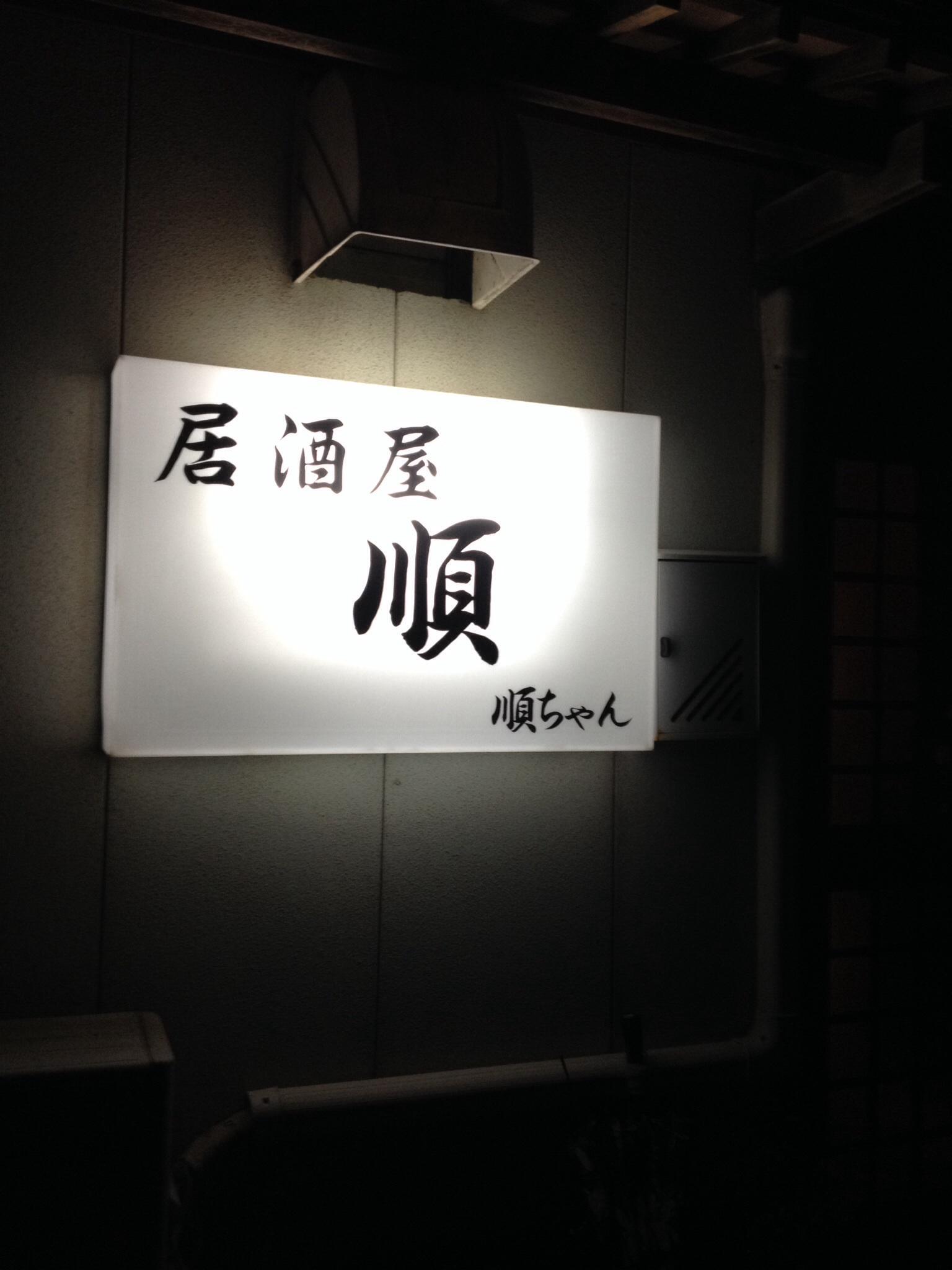居酒屋 順ちゃん