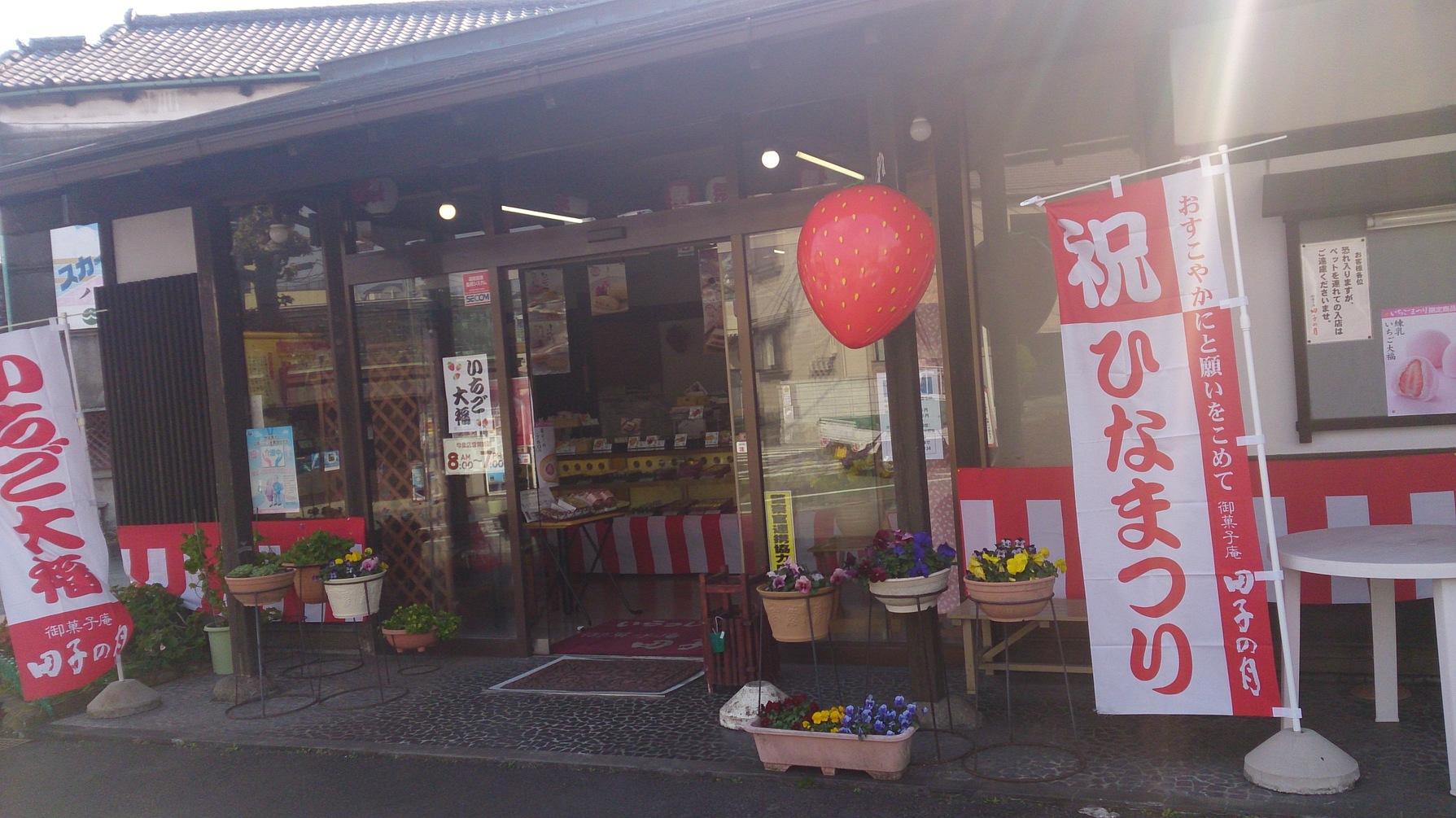 田子の月 今泉店