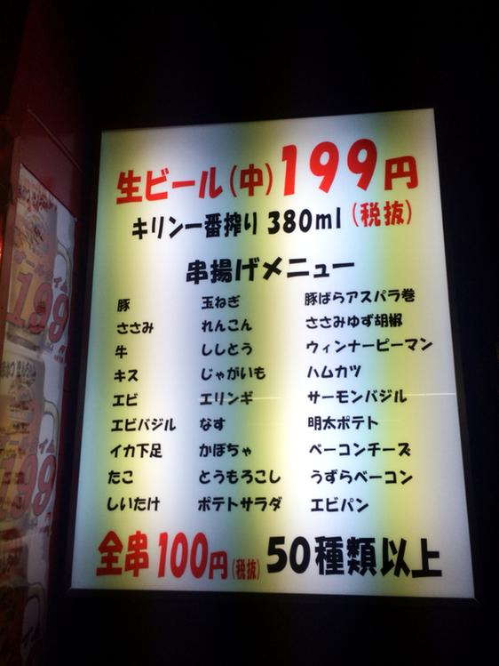 串カツのぼんちゃん