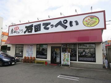 石田てっぺい 堺店