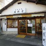 桔梗堂 - 御菓子所 桔梗堂(西宮)